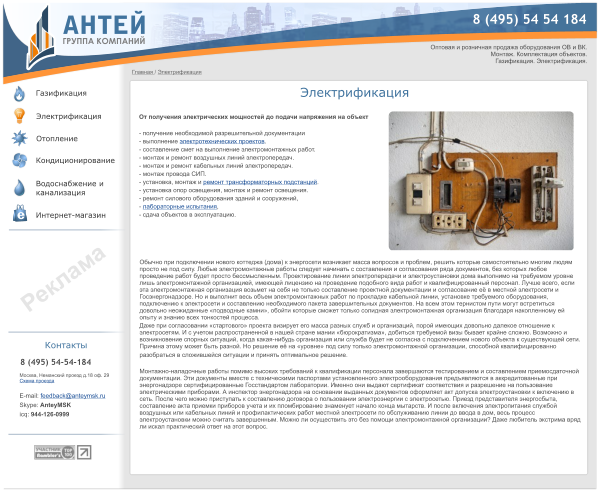 Site design for the Group of companies Antey