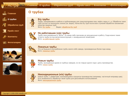 The example of the site's appearance / Home Page