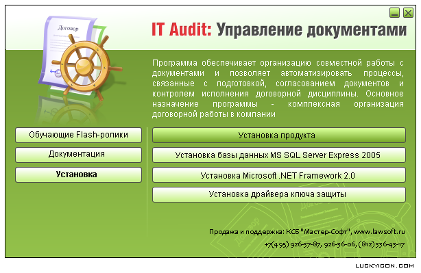 User interface for IT Audit: Document management system by Master-Soft