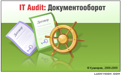 Splash screen for IT Audit: Document management system by Master-Soft