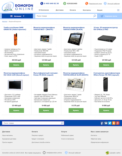 Home page of the site catalog Domofon.online