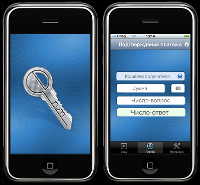 Design of interface for E-num client for iPhone (Webmoney)