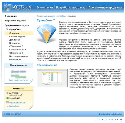 Design of the website kctsoft.ru by KCT Soft