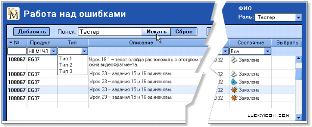 Design of interface for data base developed by Cyril & Methodius