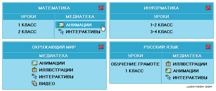 Navigation windows forы Primary School. Lessons and Mediateka