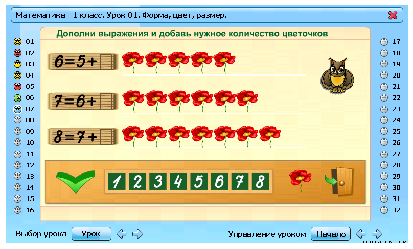Screenshot of Primary School. Lessons and Mediateka