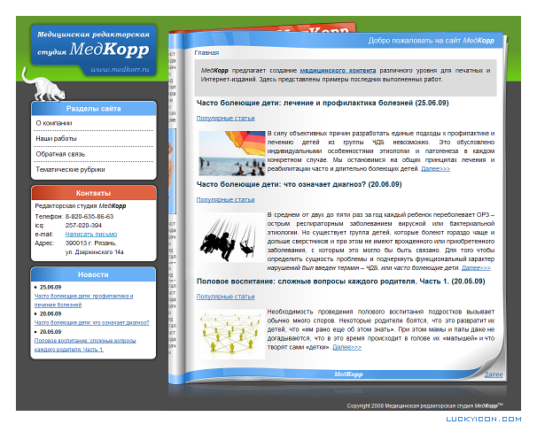 Design of the website medkorr.ru