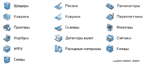Set of icons for internet shop www.office-world.ru
