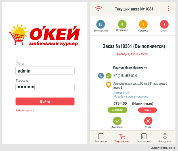 Screens design for the O'KEY mobile courier application
