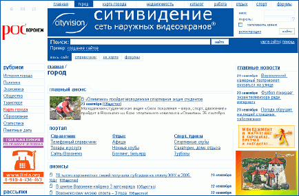 Screenshot of www.openru.net