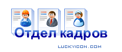 Set of icons for otdel-kadrov.ru