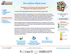 The website www.polyglot62.ru created for