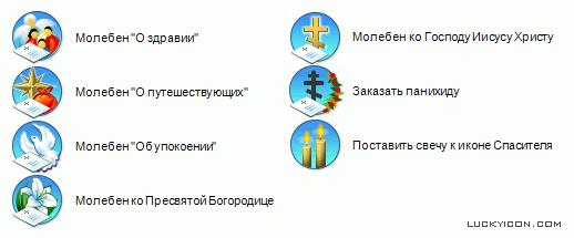 знакомства для православных верующих людей