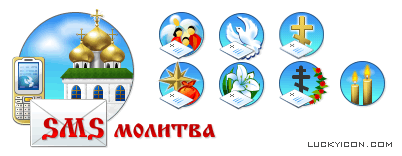 Set of icons and logotype for www.sms-molitva.ru