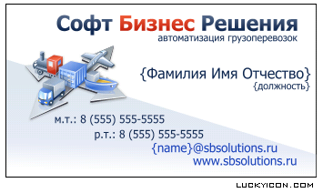 Business card for LogiSmart by Soft Business Solutions
