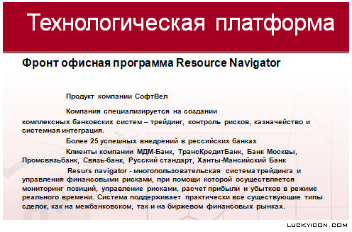 Background for the presentation of Resource NAVIGATOR by SoftWell