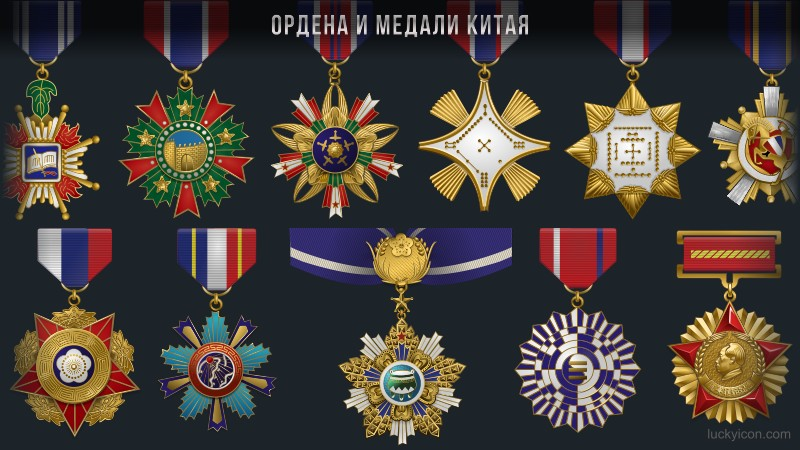 Chinese orders and medals