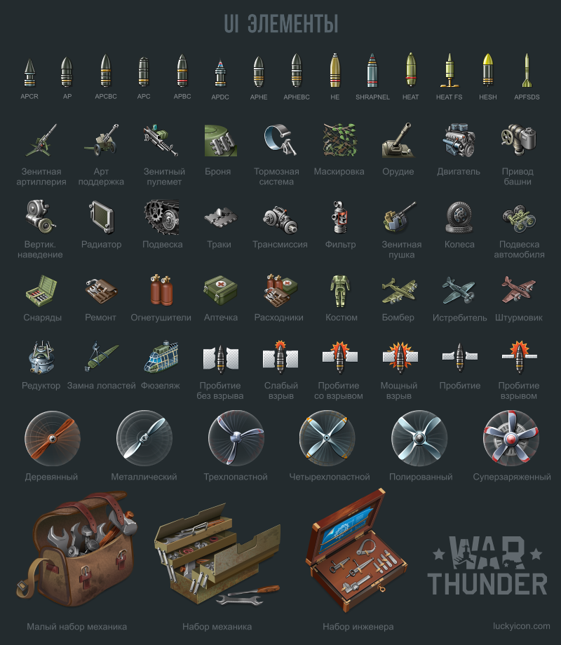 Equipment's icons for the game War Thunder