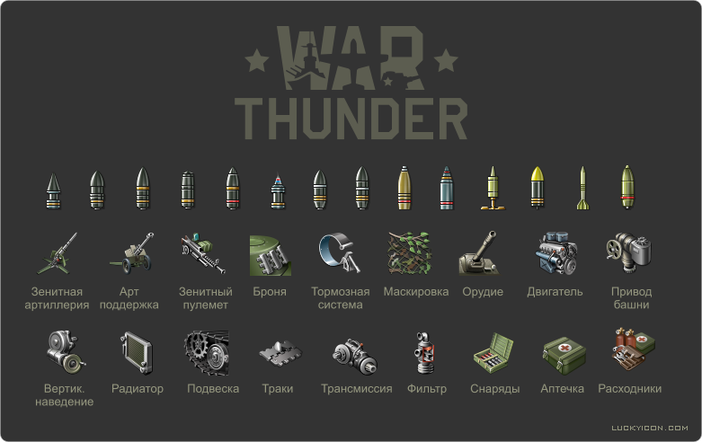 Equipment for the game War Thunder