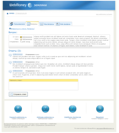 Design of WebMoney GeoService / The second page