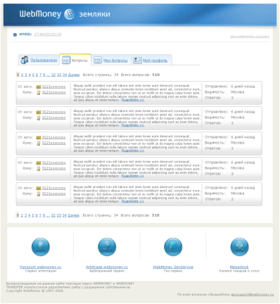 Design of WebMoney GeoService / The fourth page