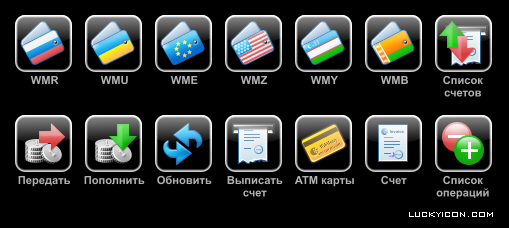 Icons in iPhone style for WebMoney Keeper